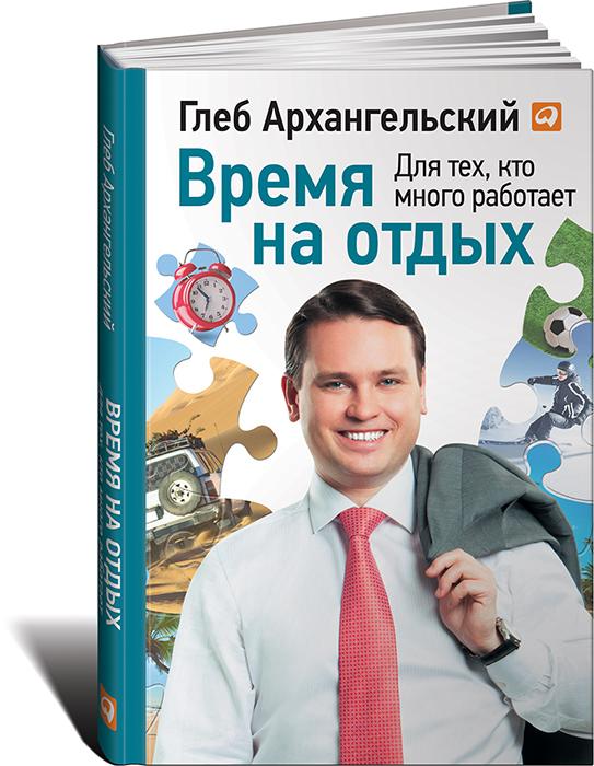 Бесплатно скачать книги глеб архангельский